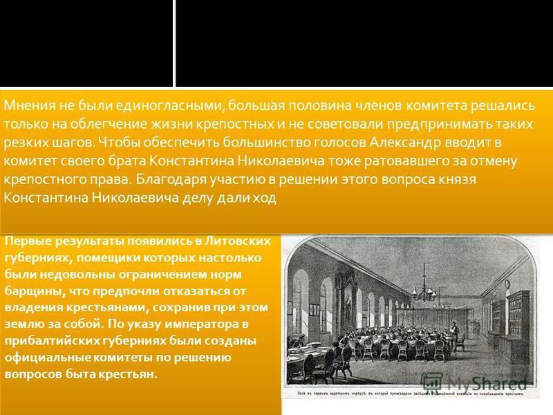 Первые результаты появились в Литовских губерниях, помещики которых настолько были недовольны ограничением норм барщины, что предпочли отказаться от владения крестьянами, сохранив при этом землю за собой. По указу императора в прибалтийских губерниях
