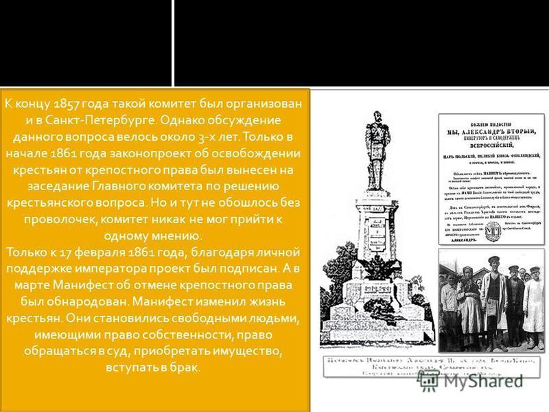 К концу 1857 года такой комитет был организован и в Санкт-Петербурге. Однако обсуждение данного вопроса велось около 3-х лет. Только в начале 1861 года законопроект об освобождении крестьян от крепостного права был вынесен на заседание Главного комит