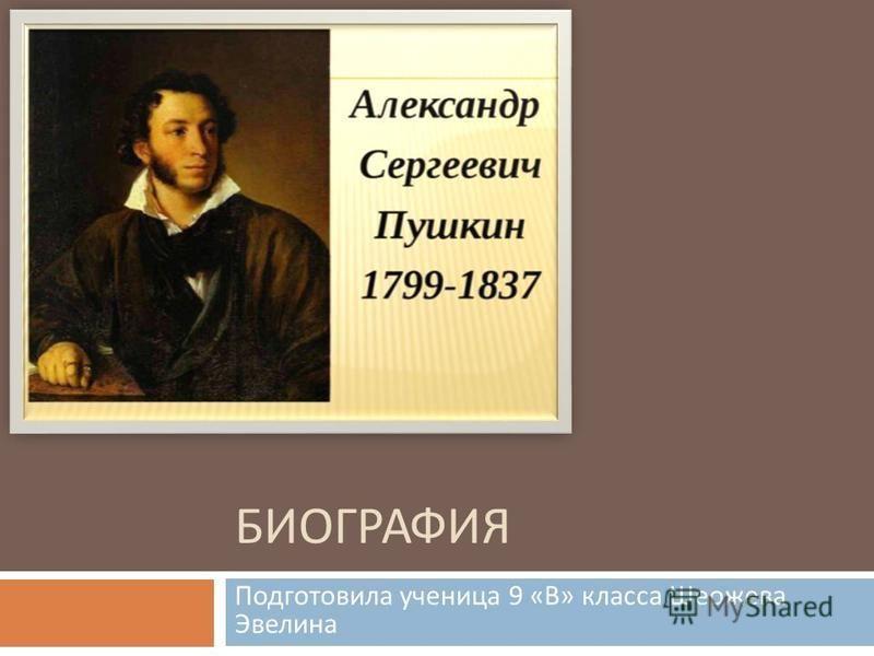 БИОГРАФИЯ Подготовила ученица 9 « В » класса Шеожева Эвелина