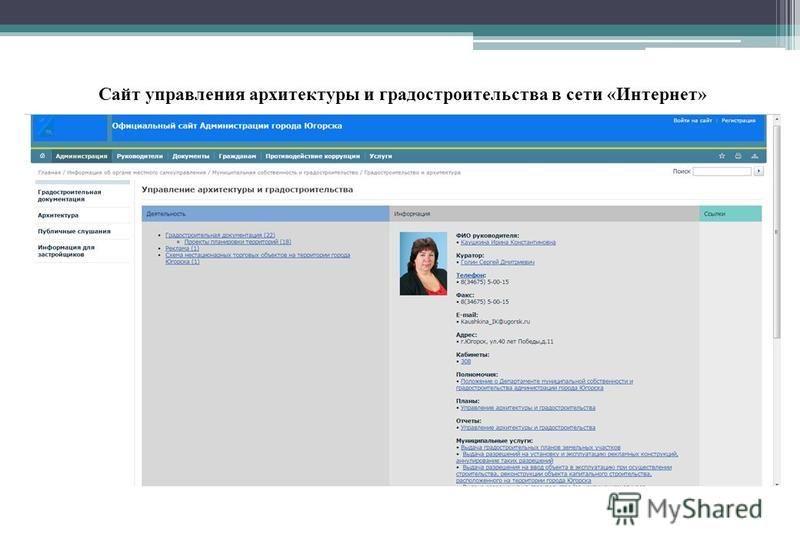 Сайт управления архитектуры и градостроительства в сети «Интернет»