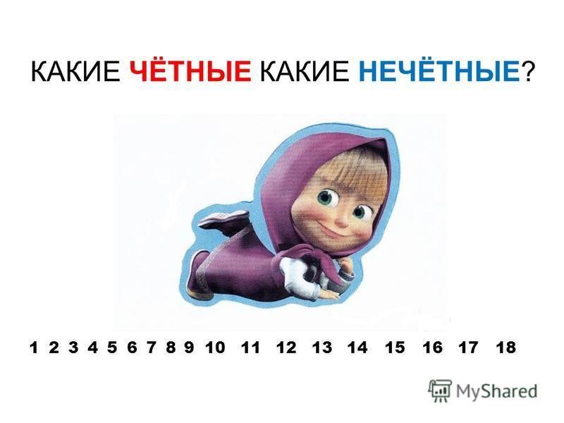ЧЁТНЫЕ И НЕЧЁТНЫЕ ЧИСЛА УРОК 72
