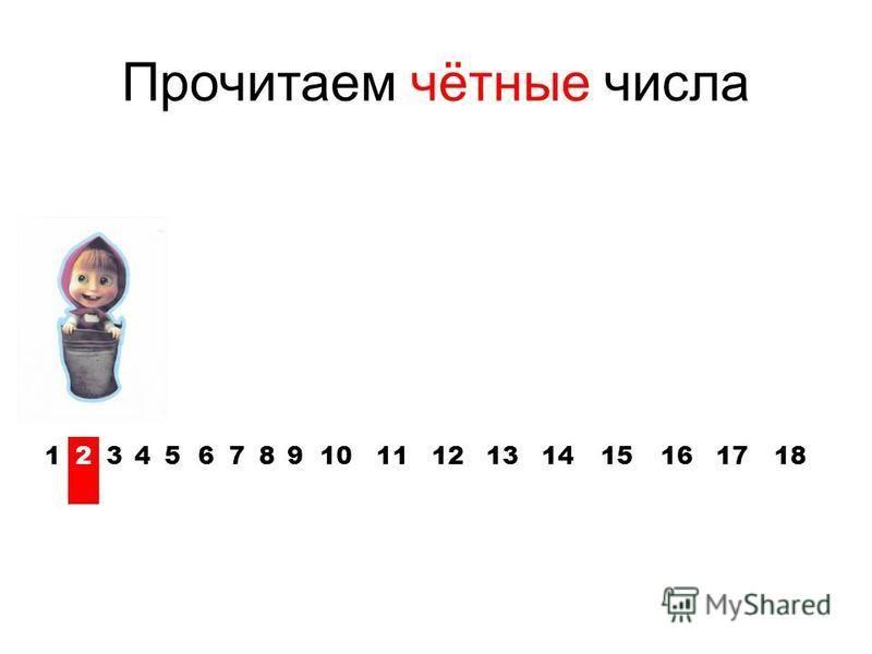 Прочитаем чётные числа 123456789101112131415161718