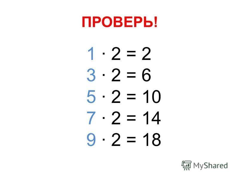 УМНОЖЬ НА 2 1 3 5 7 9