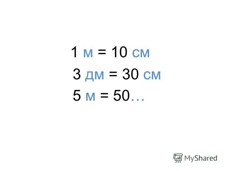 1 м = 100 см 3 дм = 30…