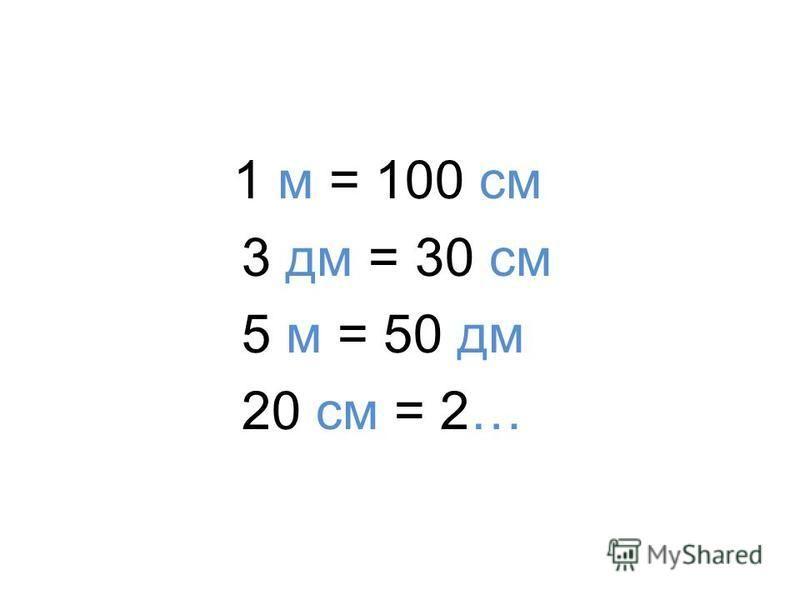 1 м = 10 см 3 дм = 30 см 5 м = 50…