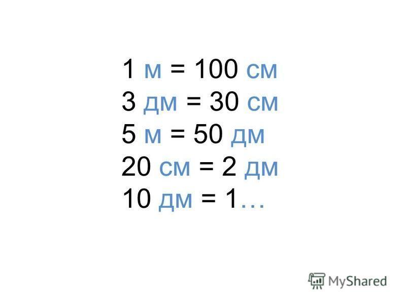 1 м = 100 см 3 дм = 30 см 5 м = 50 дм 20 см = 2…