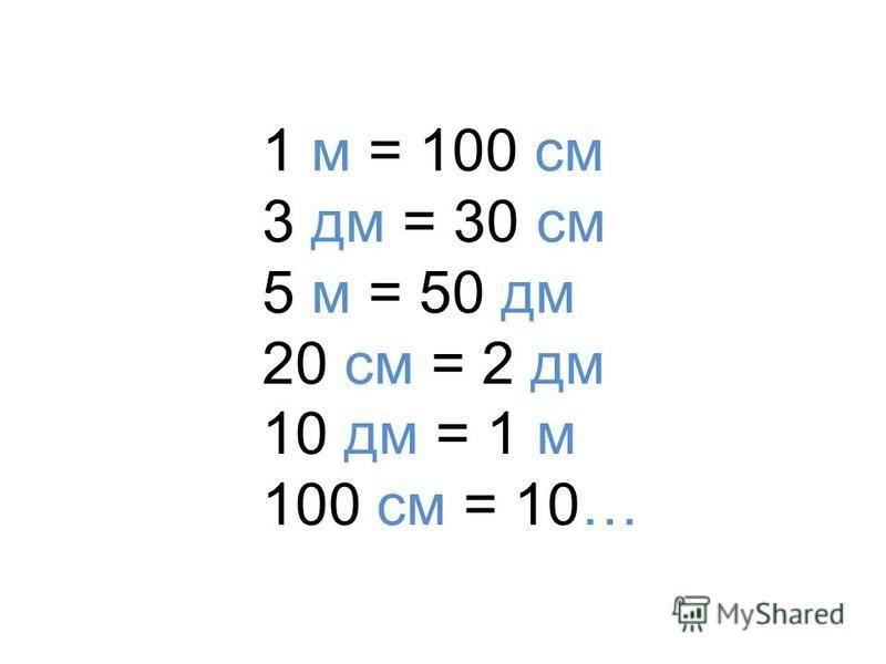 1 м = 100 см 3 дм = 30 см 5 м = 50 дм 20 см = 2 дм 10 дм = 1…