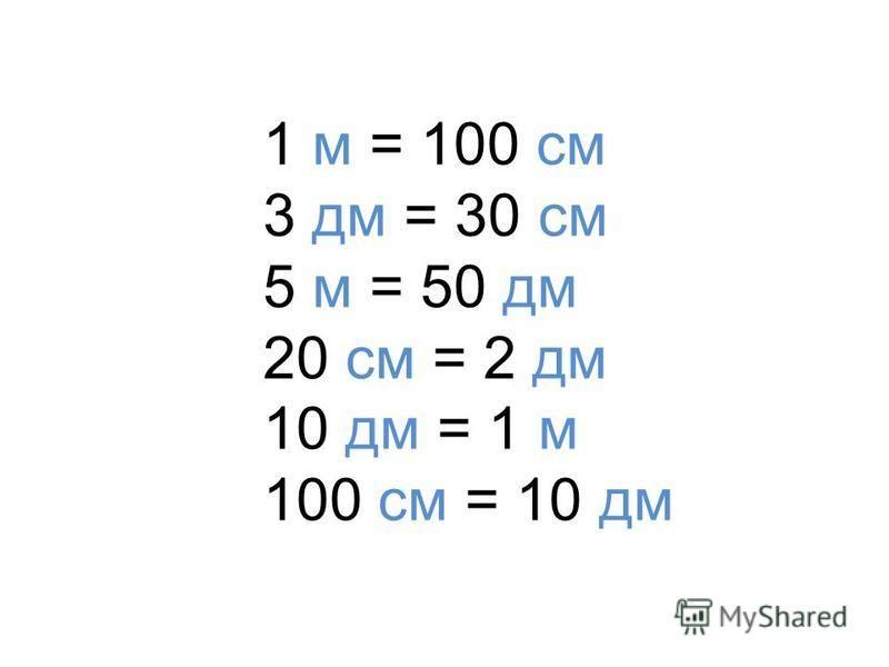1 м = 100 см 3 дм = 30 см 5 м = 50 дм 20 см = 2 дм 10 дм = 1 м 100 см = 10…