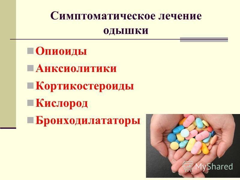 Симптоматическое лечение одышки Опиоиды Анксиолитики Кортикостероиды Кислород Бронходилататоры