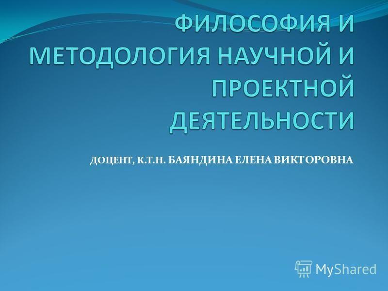 ДОЦЕНТ, К.Т.Н. БАЯНДИНА ЕЛЕНА ВИКТОРОВНА