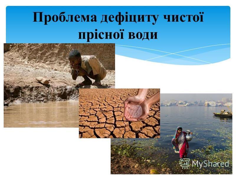 Проблема дефіциту чистої прісної води