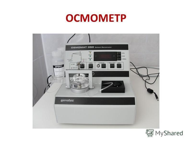 OCМОМЕТР