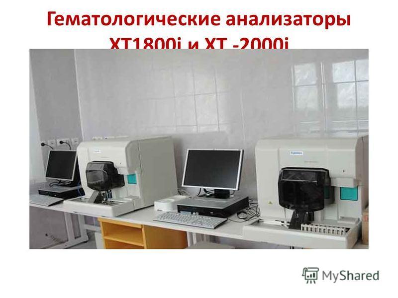Гематологические анализаторы ХТ1800i и ХТ -2000i