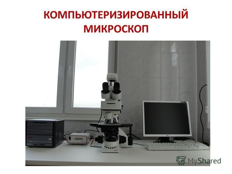 КОМПЬЮТЕРИЗИРОВАННЫЙ МИКРОСКОП