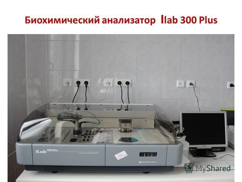 Биохимический анализатор I lab 300 Plus