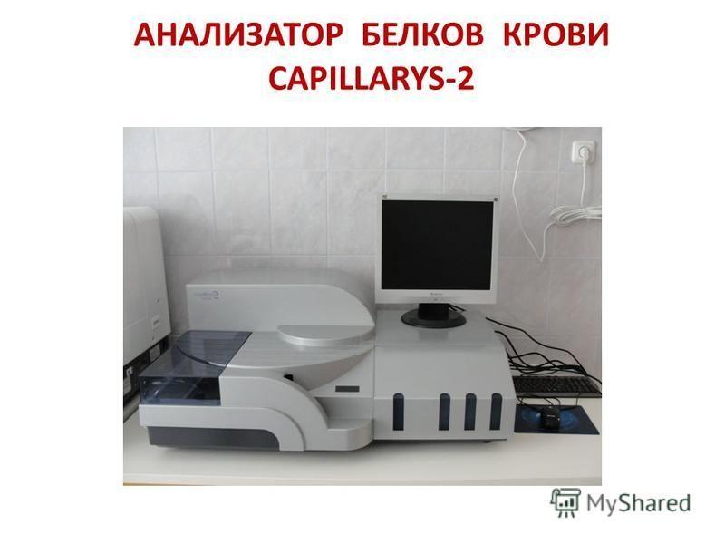 АНАЛИЗАТОР БЕЛКОВ КРОВИ CAPILLARYS-2