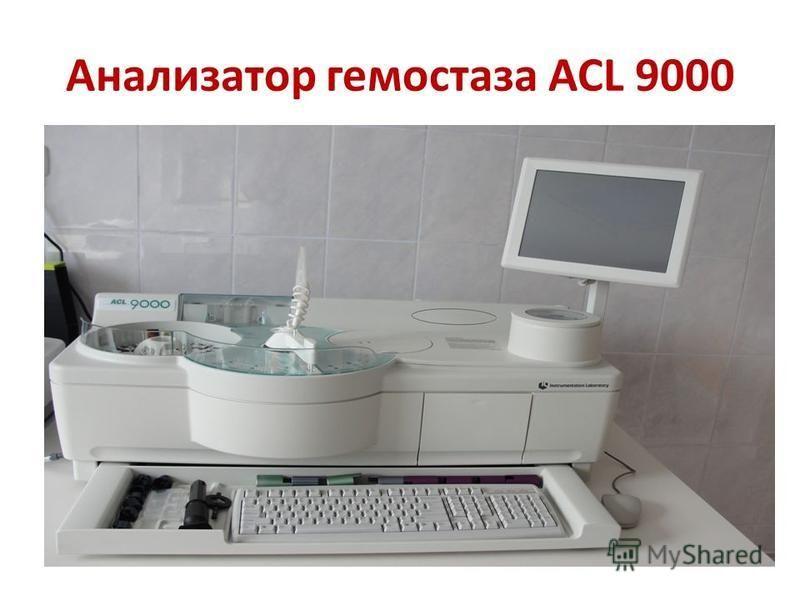 Анализатор гемостаза ACL 9000