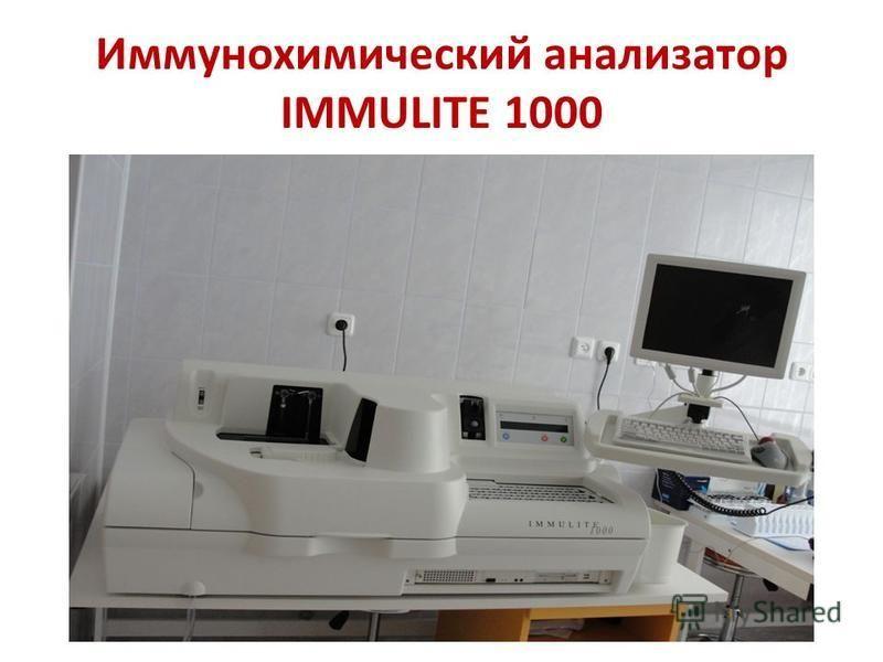Иммунохимический анализатор IMMULITE 1000