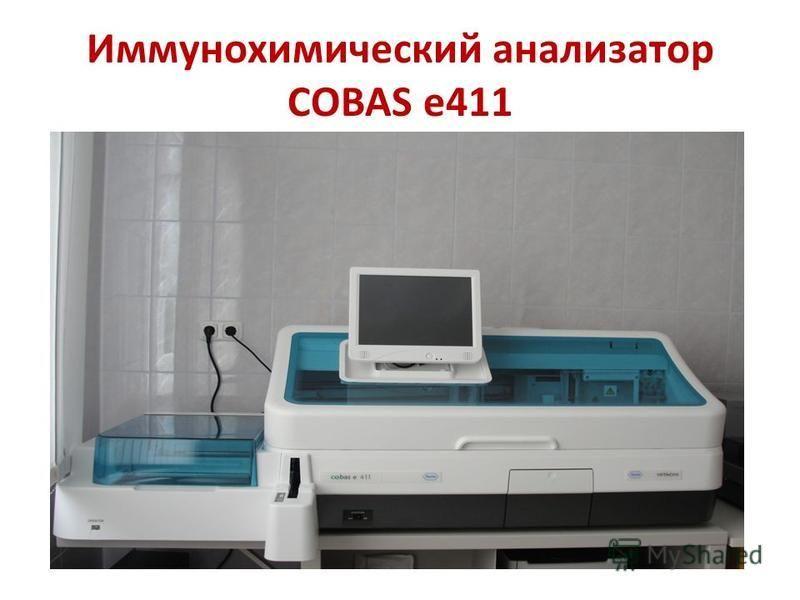 Иммунохимический анализатор COBAS e411