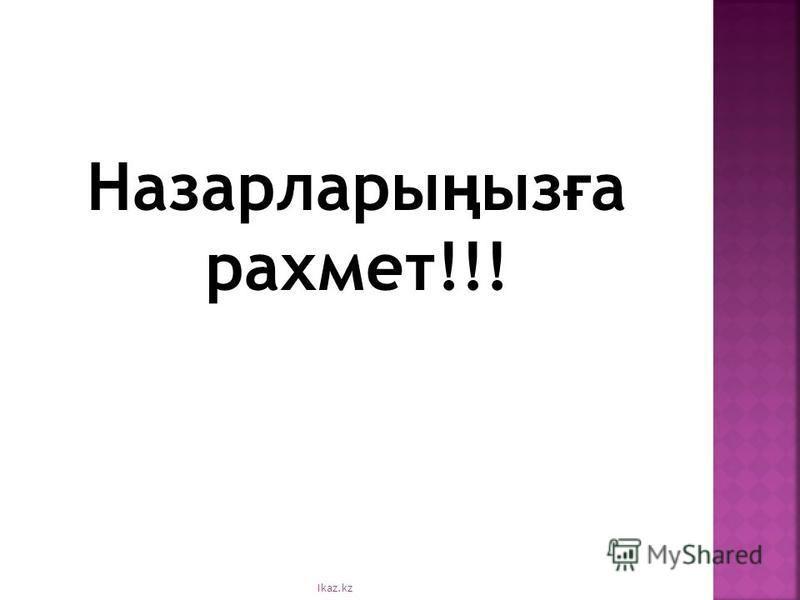 Назарлары ң из ғ а рахмет!!! Ikaz.kz