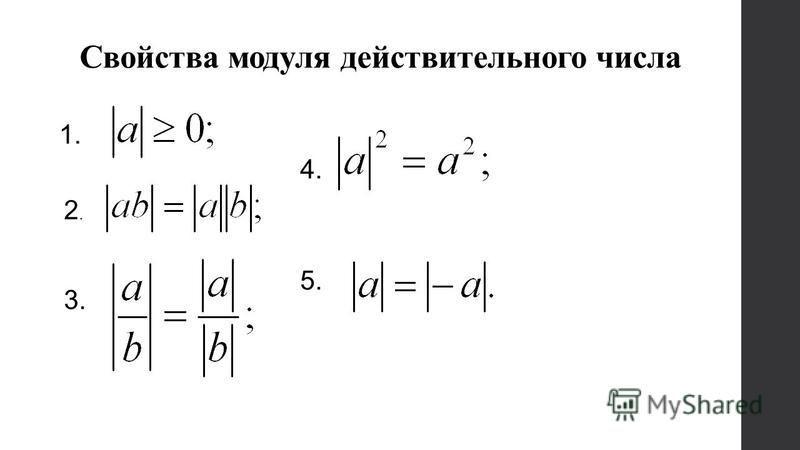 Свойства модуля действительного числа 1. 2.2. 3. 4. 5.