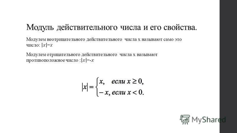 Модуль действительного числа и его свойства.