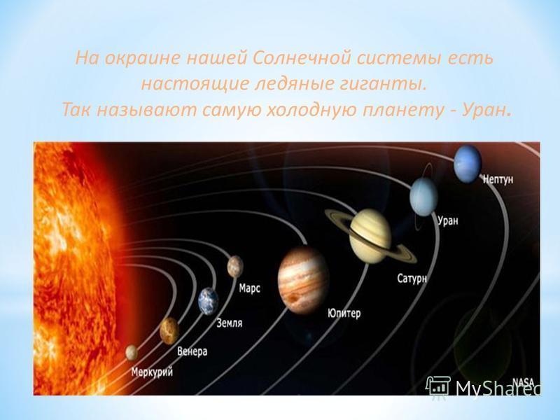 На окраине нашей Солнечной системы есть настоящие ледяные гиганты. Так называют самую холодную планету - Уран.