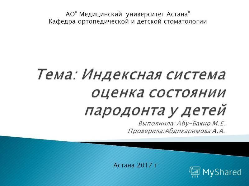 АО Медицинский университет Астана Кафедра ортопедической и детской стоматологии Астана 2017 г