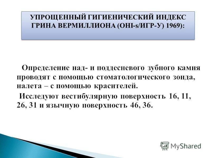 УПРОЩЕННЫЙ ГИГИЕНИЧЕСКИЙ ИНДЕКС ГРИНА ВЕРМИЛЛИОНА (OHI-s/ИГР-У) 1969):