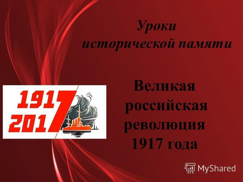 Великая российская революция 1917 года Уроки исторической памяти