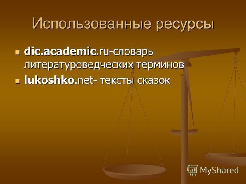Использованные ресурсы dic.academic.ru-словарь литературоведческих терминов dic.academic.ru-словарь литературоведческих терминов lukoshko.net- тексты сказок lukoshko.net- тексты сказок