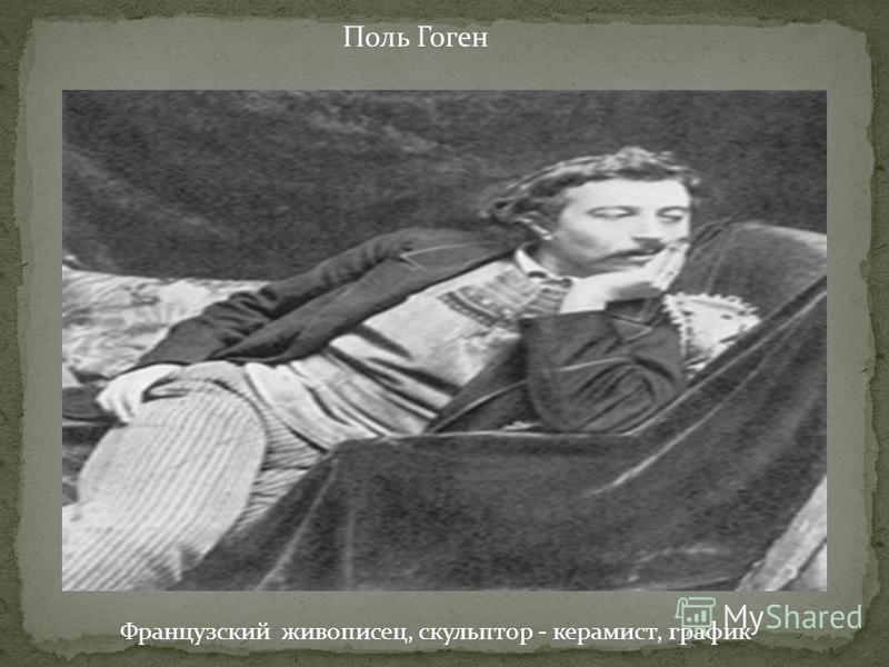 Поль Гоген Французский живописец, скульптор - керамист, график