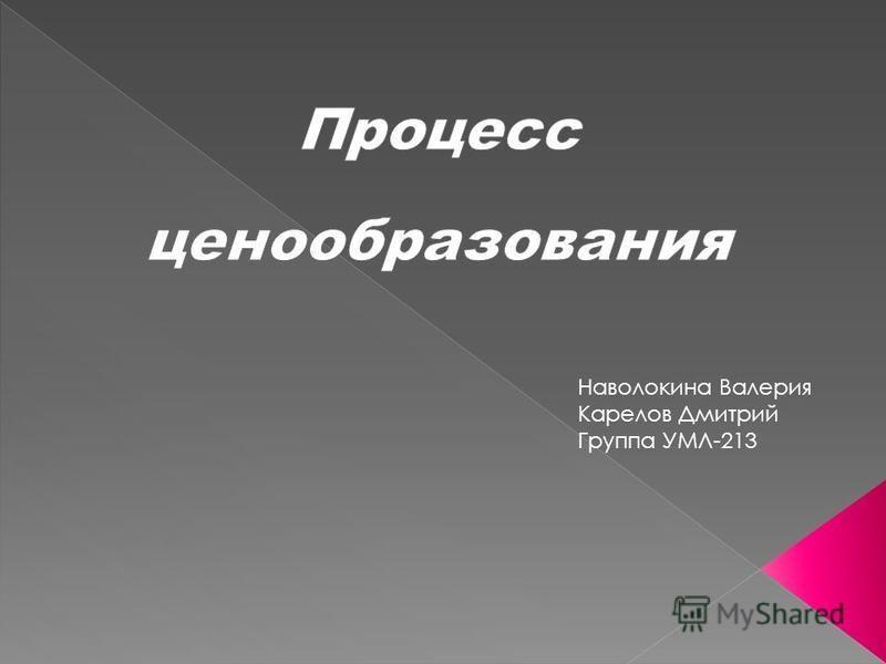 Наволокина Валерия Карелов Дмитрий Группа УМЛ-213
