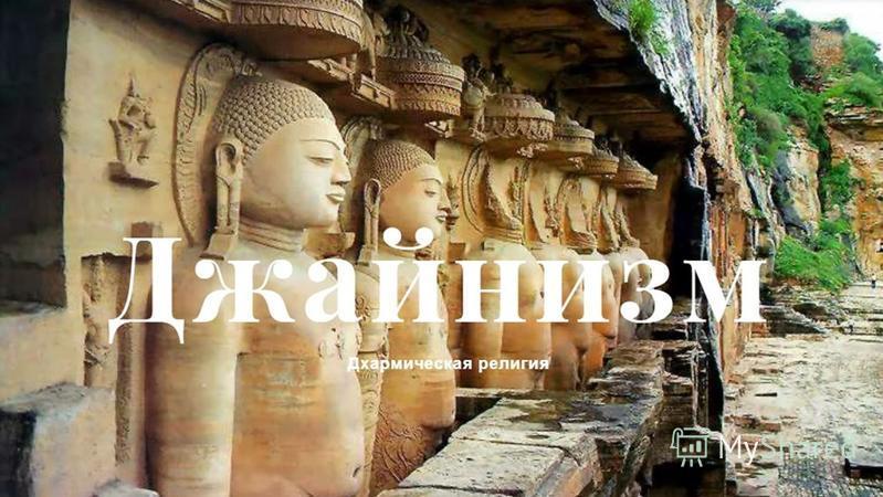 Джайнизм дхармическая религия 1
