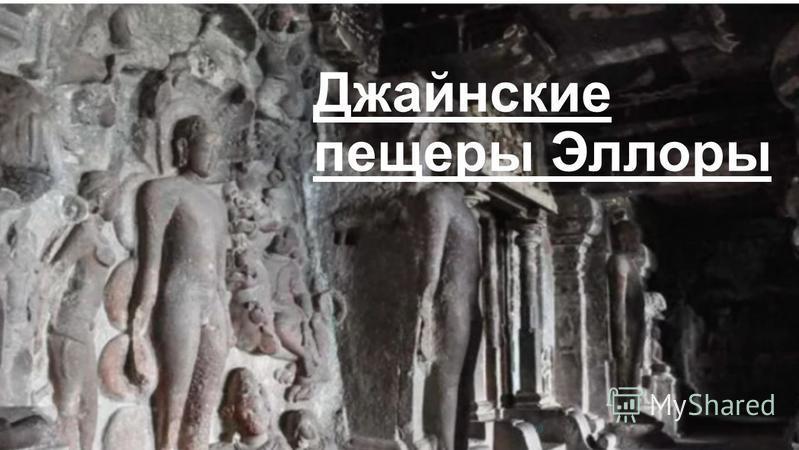19 Джайнские пещеры Эллоры