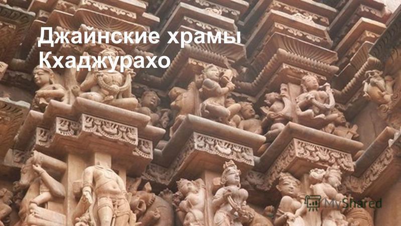 20 Джайнские храмы Кхаджурахо
