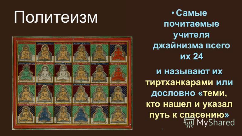 Добавить заголовок слайда - 2 Самые почитаемые учителя джайнизма всего их 24 и называют их тиртханкарами или дословно «теми, кто нашел и указал путь к спасению» 7 Политеизм