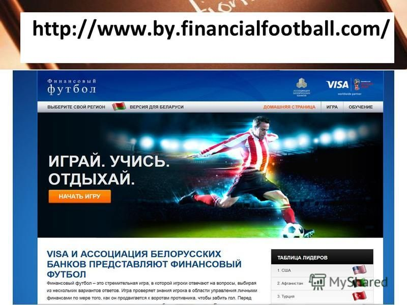 http://www.by.financialfootball.com/