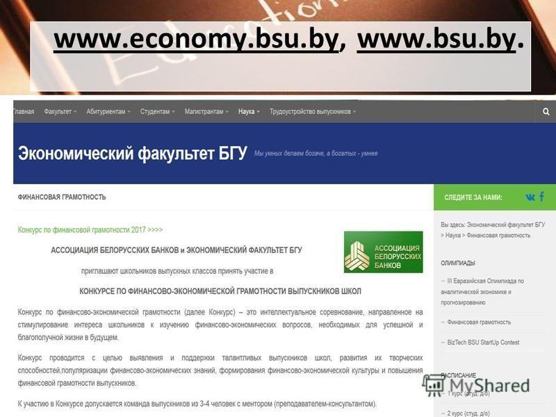 www.economy.bsu.bywww.economy.bsu.by, www.bsu.by.www.bsu.by
