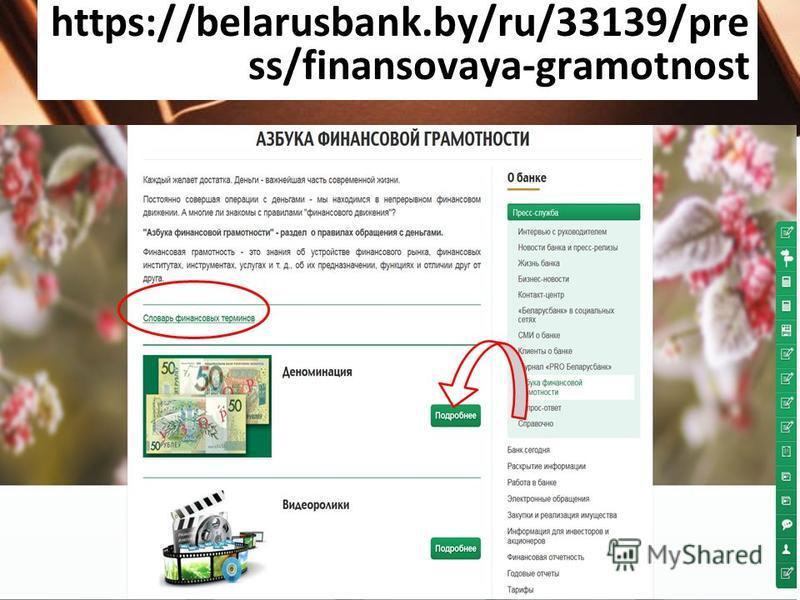 https://belarusbank.by/ru/33139/pre ss/finansovaya-gramotnost