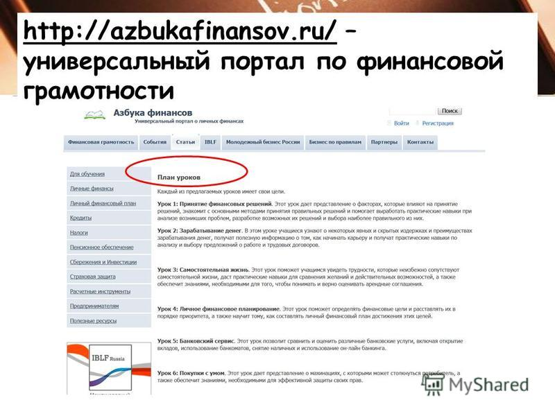 http://azbukafinansov.ru/http://azbukafinansov.ru/ – универсальный портал по финансовой грамотности