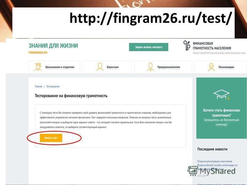 http://fingram26.ru/test/