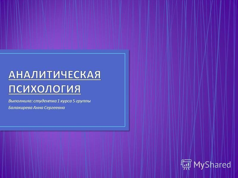 Выполнила : студентка 1 курса 5 группы Балакирева Анна Сергеевна