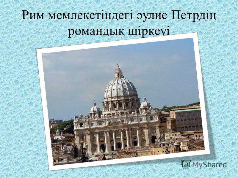 Рим мемлекетіндегі әулие Петрдің романдық шіркеуі