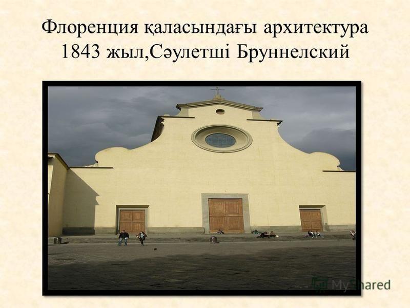 Флоренция қаласындағы архитектура 1843 жил,Сәулетші Бруннелский
