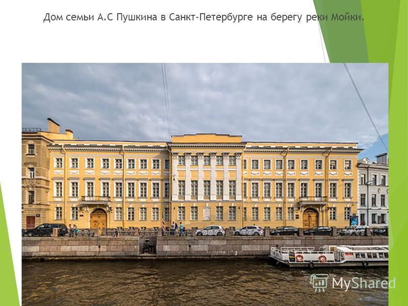 Дом семьи А.С Пушкина в Санкт-Петербурге на берегу реки Мойки.
