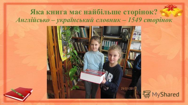 Яка книга має найбільше сторінок? Англійсько – український словник – 1549 сторінок