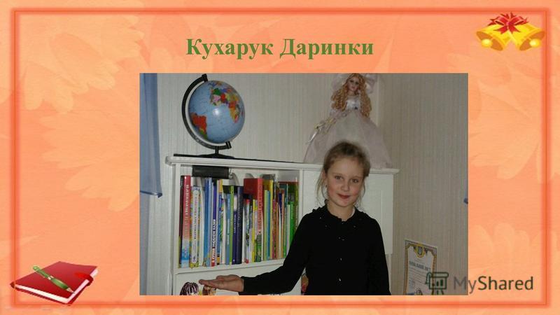 Кухарук Даринки