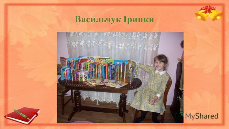 Васильчук Іринки