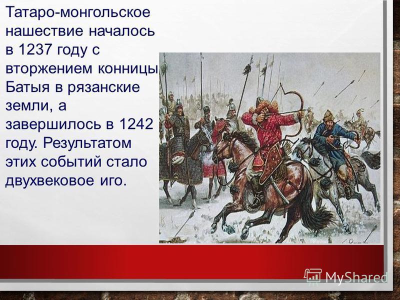 Татаро-монгольское иго на Руси Справка